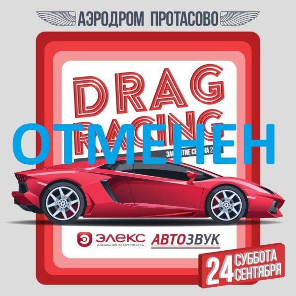 24-sentyabrya-drag-racing-ryazan-3-etap-ryazan-20162