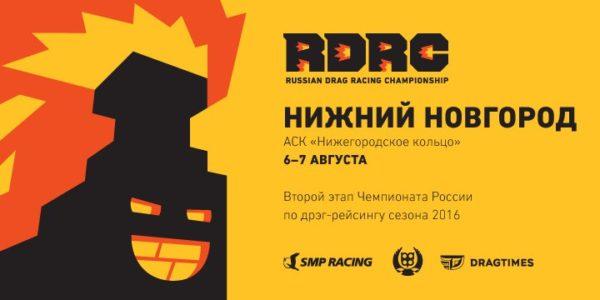 6-7 Августа «Чемпионат России» 2 этап Нижний Новгород 2016
