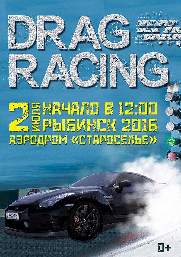 2 Июля «Drag Racing» Рыбинск 2016