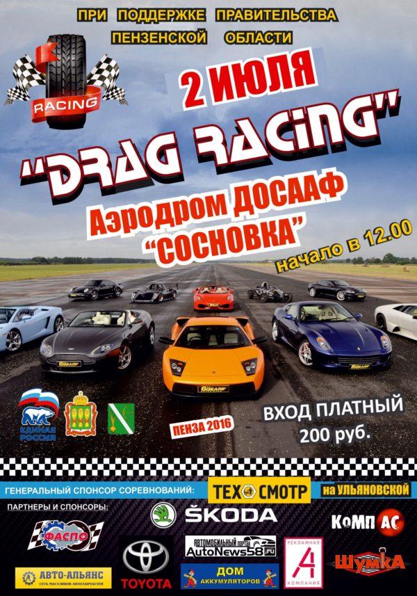 2 Июля «Drag Racing Penza» 3 этап Пенза 2016