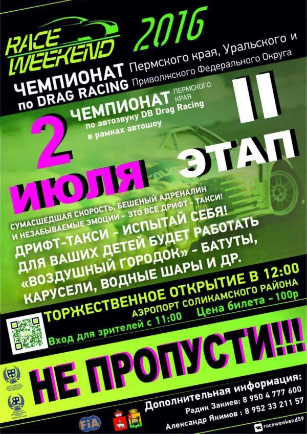 2 Июля Чемпионат Пермского Края 2 этап Березники 2016