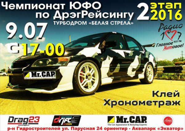 9 Июля «Чемпионат ЮФО» 2 этап Краснодар 2016