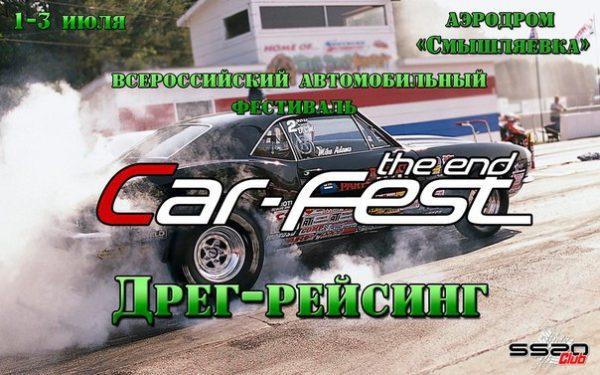 3-5 Июня Car-Fest Самара 2016
