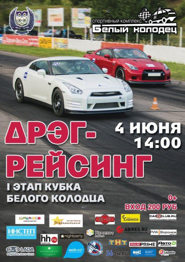 4 Июня «Кубок Белого Колодца» 1 этап Воронеж 2016