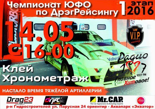14 Мая «Чемпионат ЮФО» 1 этап Краснодар 2016