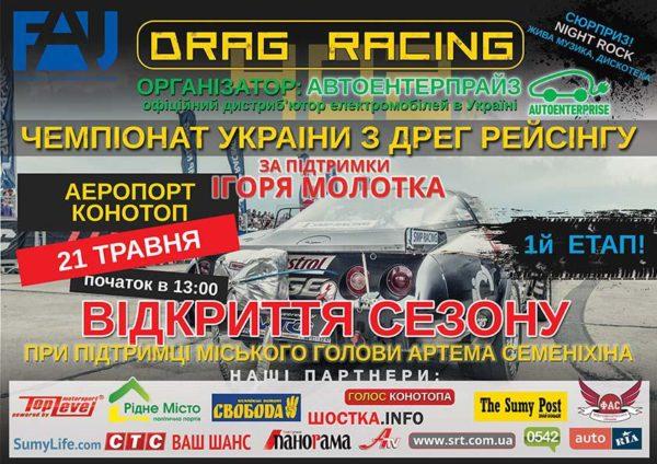 21 Мая Чемпионат Украины 1 этап Конотоп 2016