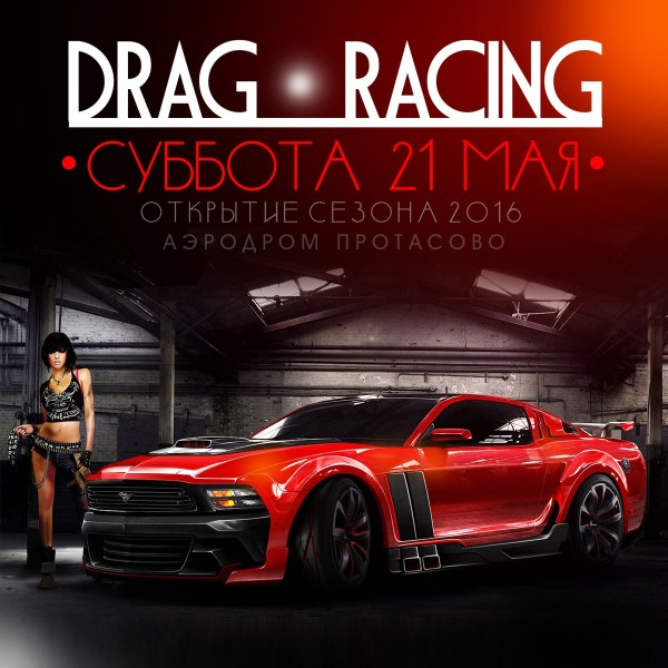 21 Мая Drag Racing Рязань 1 этап Рязань 2016