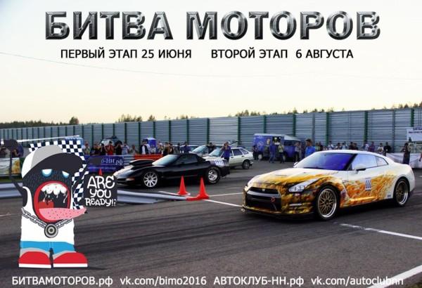 25 Июня «Битва Моторов» 1 этап Нижний Новгород 2015