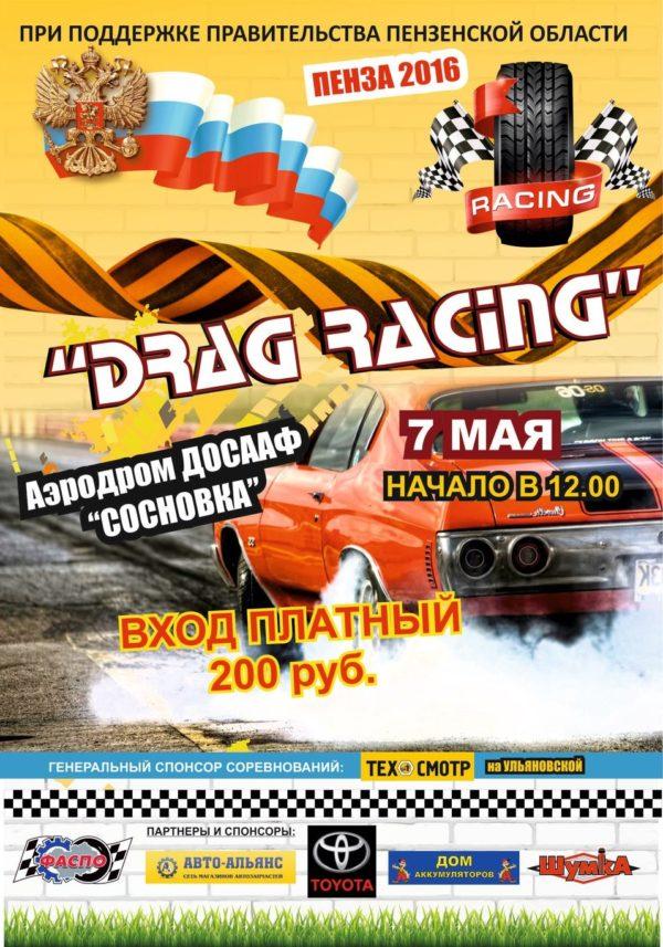 7 Мая «Drag Racing Penza» Пенза 2015