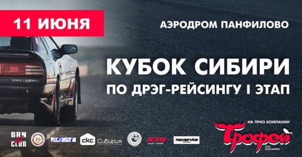 11 Июня Кубок Сибири 1 этап Барнаул 2016