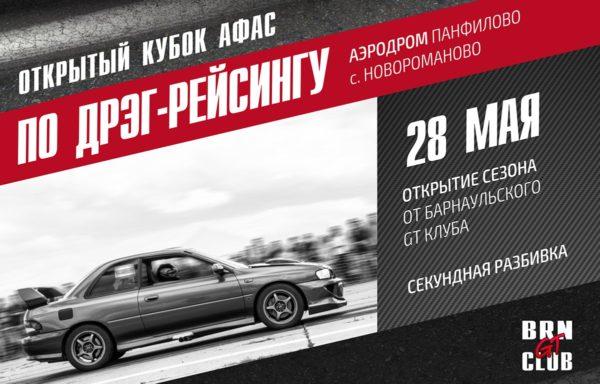 28 Мая Кубок АФАС Барнаул 2016