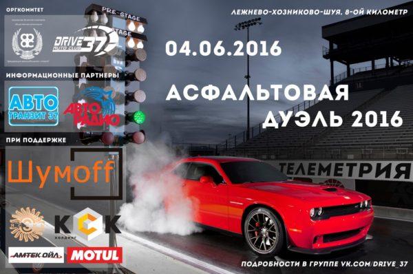 4 Июня «Асфальтовая дуэль» Иваново 2016