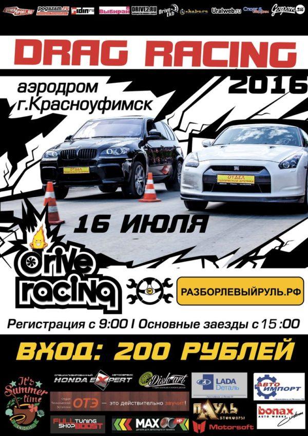 16 Июня «Drag Racing» Красноуфимск 2016