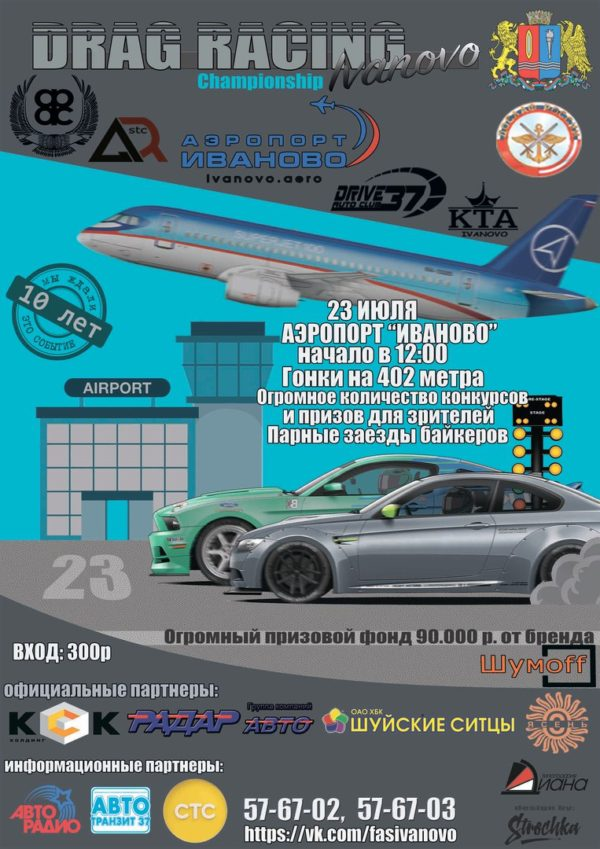 23 Июля «Drag Racing» Иваново 2016