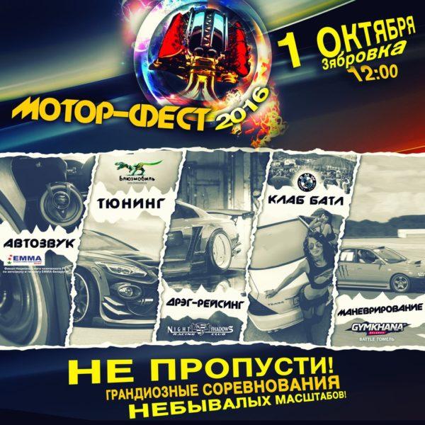 1-oktyabrya-motor-fest-gomel-2016